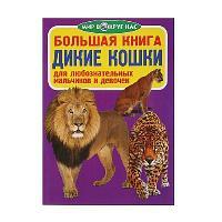 Книга Дикие кошки