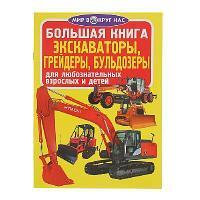 Книга Экскаваторы грейдеры бульдозеры