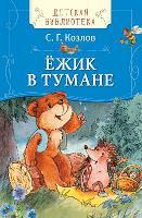 Книга. Детская библиотека. Козлов С. Ёжик в тумане
