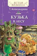 Книга. Детская библиотека. Т. Александрова. Кузька в лесу