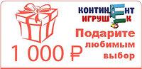 Подарочный сертификат на 1 000 руб