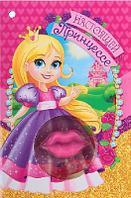 """Блеск для губ детский с открыткой """"Настоящей принцессе"""" 1696451"""