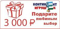 Подарочный сертификат на 3 000 руб