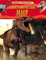 Книга. Энциклопедия детская. Доисторический мир. Опасные ящеры