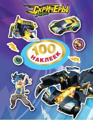 Наклейки. Дикие Скричеры. 100 наклеек (фиолетовая) TM Screechers Wild