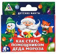 """Фанты """"Как стать помощником Деда Мороза"""" 3467606"""