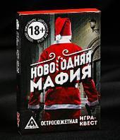 """Игра ролевая """"Новогодняя мафия"""", 9,3х6,3 см 1070336"""