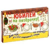 """Игра для проведения мероприятия """"Юбилей на пятерочку!"""", 12,2х7,2 см 1097473"""