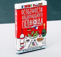 """Игра юмористическая """"Особенности национального перевода"""" 3617638"""