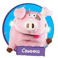 Свинка коллекция Кармашки, 21 см