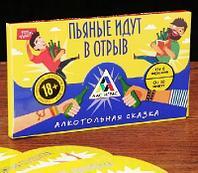 """Игра для проведения мероприятия """"Пьяные идут в отрыв"""" 2751362"""