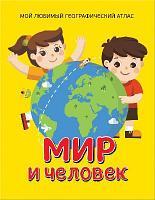 Книга. Мир и человек. Мой любимый географический атлас