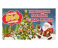 Альбом 250 наклеек. Новогодние наклейки от Деда Мороза 4646461
