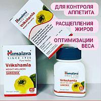 Врикшамла (Vrikshamla Himalaya) - для контроля аппетита, расщепления жиров, оптимизации веса. 60 таб