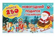 Альбом 250 наклеек. Новогодний подарок с наклейками 4646462