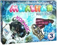 Набор Мастерская для создания мыла Космос