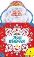 Книга. Новый год. Дед Мороз (НКСМ) (рос)