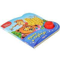 АЗБУКВАРИК Книга интерактивная, 1 кнопка, 6 стр., картон, 15x17,5 см, 3 дизайна