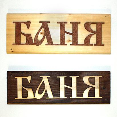 """Табличка деревянная """"Баня"""", прямоугольная"""