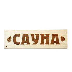 """Табличка деревянная """"Сауна"""""""