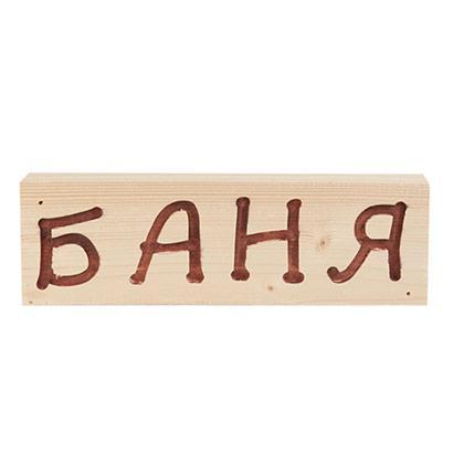 """Табличка деревянная""""Баня"""""""