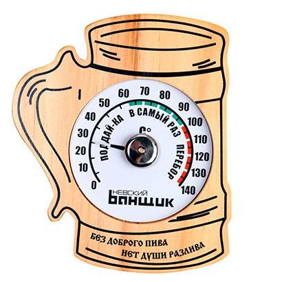 """Термометр для бани и сауны """"Пивная кружка"""""""
