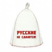 """Шапка банная с выш.""""Русские не сдаются!"""", войлок белый"""
