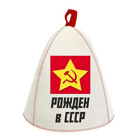 """Шапка банная с принтом и аппл. """"Рождён в СССР"""", войлок бел."""