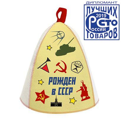 """Шапка банная с принтом и выш. """"Рождён в СССР"""", войлок бел."""
