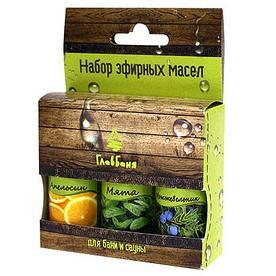 Набор масел эфирных: Апельсин, Мята, Можжевельник, 3х17мл