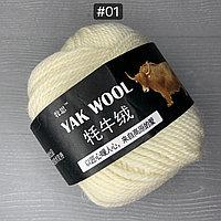 """Пряжа для ручного вязания """"Yak wool """", 100 гр, белый"""