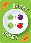 Настольная игра: Салат удачи, арт 915259, фото 5