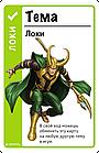 Настольная игра: Fluxx Marvel, фото 8