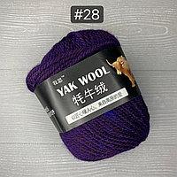 """Пряжа для ручного вязания """"Yak wool """", 100 гр, белый фиолетовый"""