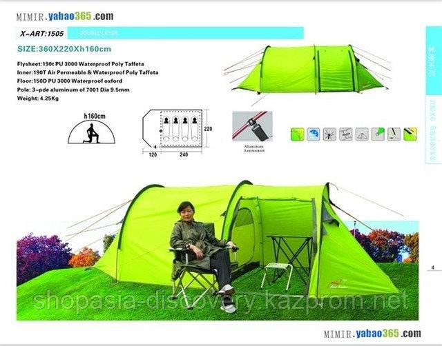 "Палатка 3-4 местная ""Min X-ART 1505AL"" - фото 1"