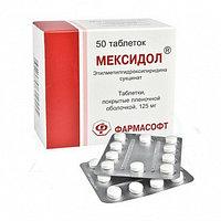 Мексидол таблетки 125 мг, 50 шт. (Россия)