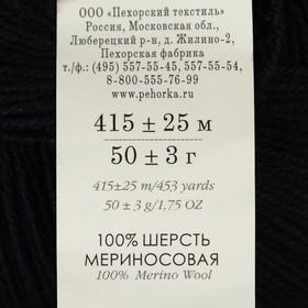 Пряжа 'Элитная' 100 мериносовая шерсть 415м/50гр (02-чёрный) - фото 3