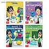 Книги набор «Эврики. Занимательная наука», 4 шт. по 16 стр…
