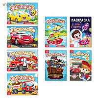 Раскраски для мальчиков набор «Мои любимые машинки», 8 шт. по 12 стр…., фото 1