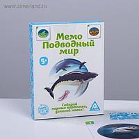 Настольная игра «Мемо Подводный мир», 50 карточек…, фото 1