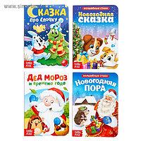 Картонные книги набор «Сказки и стихи про Новый год», 4 шт. по 10 стр…., фото 1