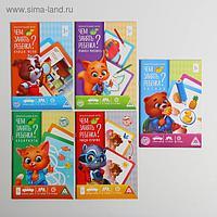 Набор увлекательных игр «Чем занять ребёнка?», 5+, из 5 книг…