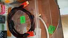 HD шнур для LED Телевизора, ресивера и разных приставок.