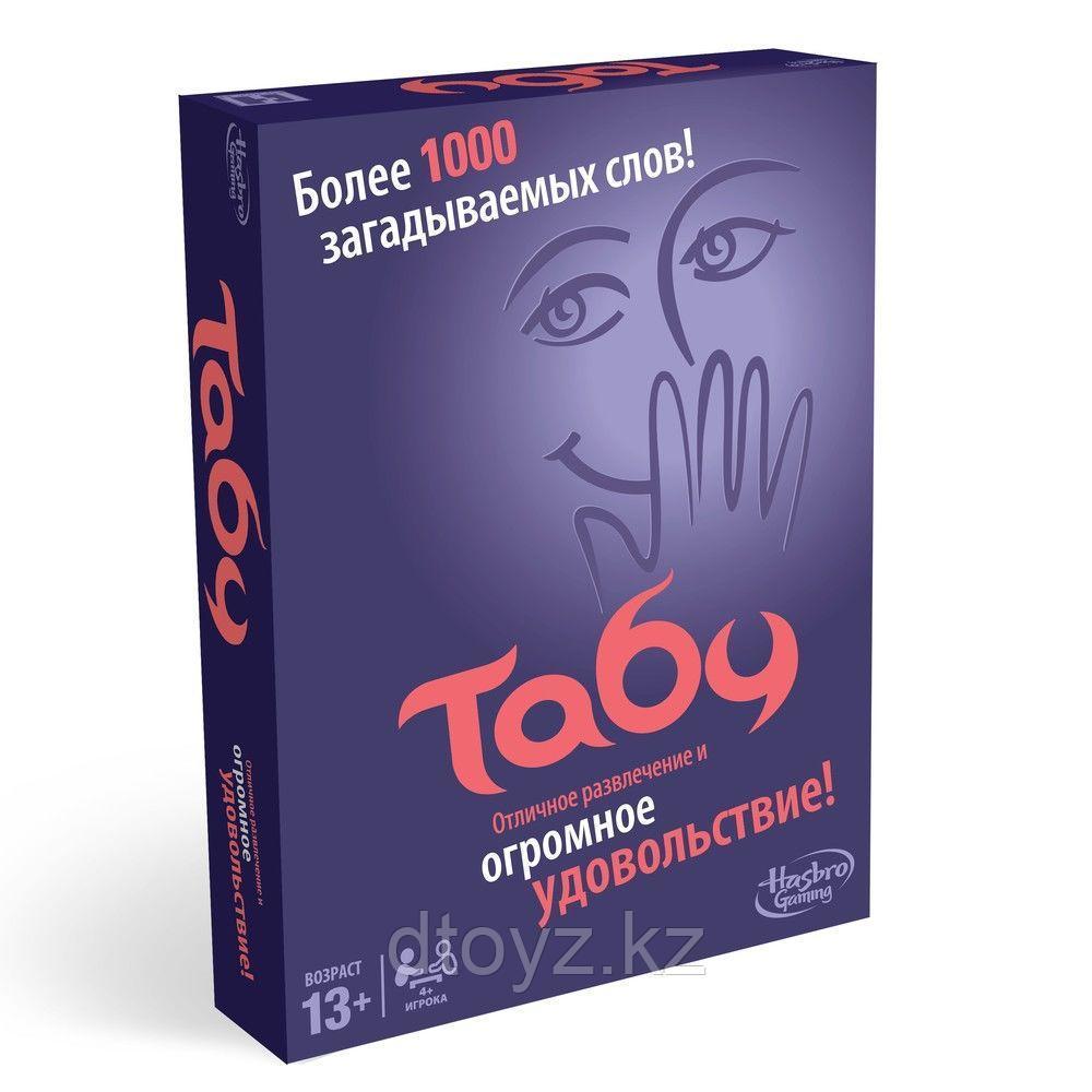 Hasbro:Табу A4626
