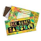 Шоколадный конверт Chokocat Всё будет, 85 гр.
