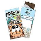 Шоколадный конверт Chokocat Прости, 85 гр.