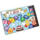 Шоколад Chokocat С Днем рождения, торт и подарки, 20 шт.
