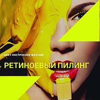 Ретиноевый или желтый пилинг Алматы