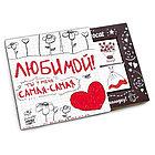 Шоколад Chokocat Любимой, 12 шт.