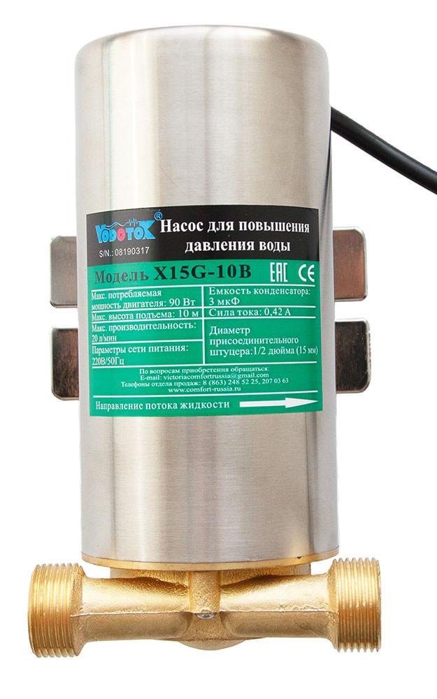 Насос повышения давления Vodotok X15G-10B, корпус нержавейка, с сухим ротором, холодная вода